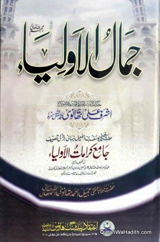 Jamal ul Quran, جمال القرآن