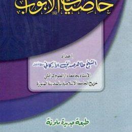 Khasiat Al Abwab