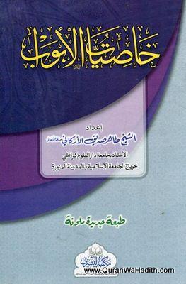 Khasiat Al Abwab – خاصيات الابواب