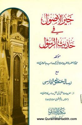 Khair ul Usool – خير الأصول في حديث الرسول