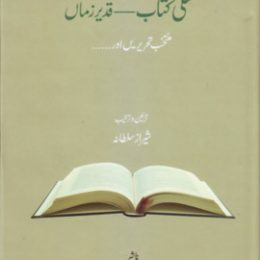 Khuli Kitab Qadeer Zama