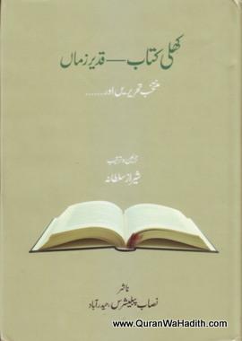 Khuli Kitab Qadeer Zama, کھلی کتاب قدیر زماں