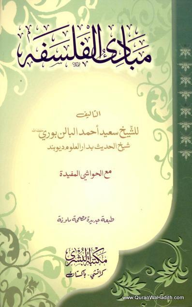 Mabadi ul Falsafa Arabic – مبادئ الفلسفة