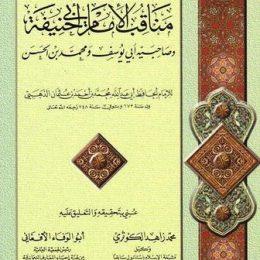 Manaqib Imam Abu Hanifa
