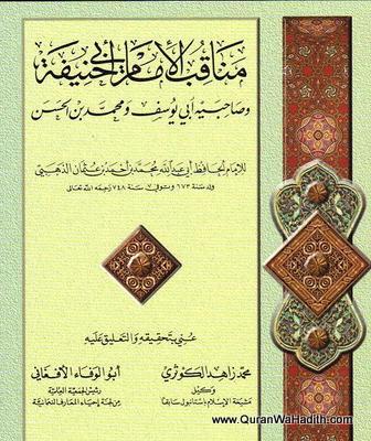 Manaqib Imam Abu Hanifa – مناقب الإمام أبي حنيفة وصاحبيه أبي يوسف ومحمد بن الحسن