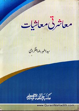 Mashrati Mashiyat, معاشرتی معاشیات