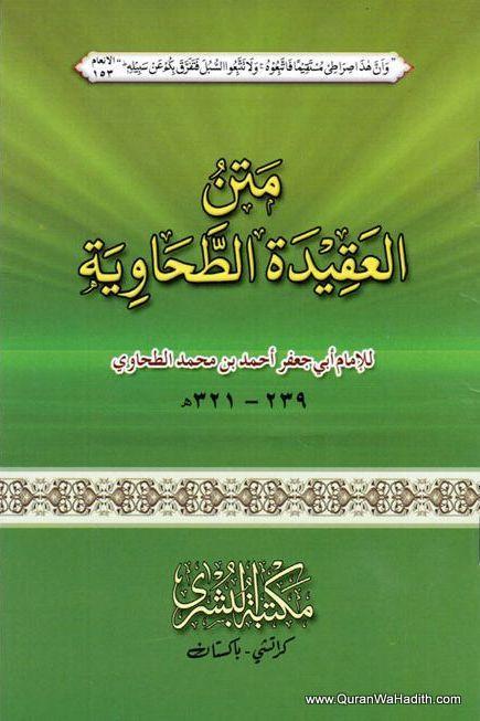 Matan Aqidah Thahawiyah, Maktaba Bushra, متن العقيدة الطحاوية