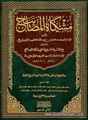 Mishkat ul Masabih Arabic 3 Vols – مشکاة المصابيح مع حاشية الجرجاني
