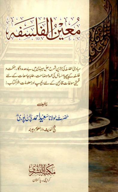 Moeen ul Falsafa Urdu, معین الفلسفہ