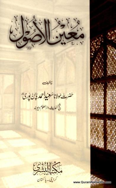 Mueen ul Usool Urdu – معين الاصول