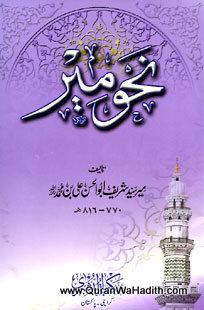 Nahw Meer Urdu, نحومیر
