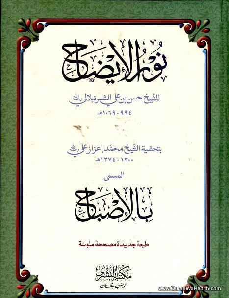 Noorul Izah Arabic – نور الایضاح