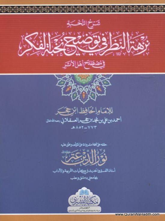 Nuzhat Al Nazar Arabic, نزهة النظر في توضيح نخبة الفكر