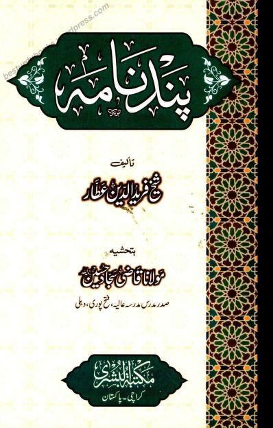 Pand Nama Urdu