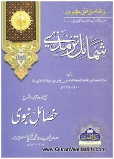 Shamail e Tirmizi – شمائل ترمذي مع اردو ترجمہ و شرح خصائل نبوی