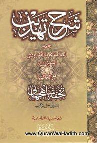 Sharah Tehzeeb – شرح التهذيب مع الحاشية شاه جهاني بدون حل التركيب