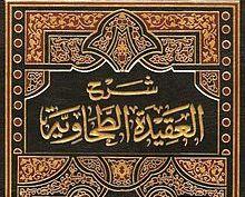 Sharh Aqeedah Al-Tahawiyyah – شرح العقيدة الطحاوية