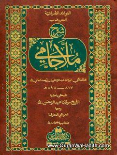 Sharh Mulla Jami Arabic