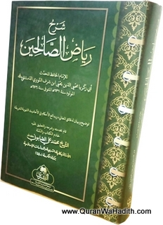 Sharh Riyadh us Saliheen Arabic – شرح رياض الصالحين