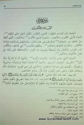 Sharh Riyadh us Saliheen