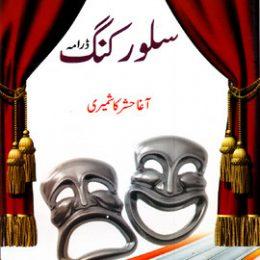 Silver King Agha Hashar Kashmiri