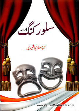 Silver King Agha Hashar Kashmiri – سلور کنگ