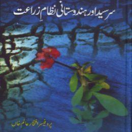 Sir Syed Aur Hindustani Nizam e Zaraat