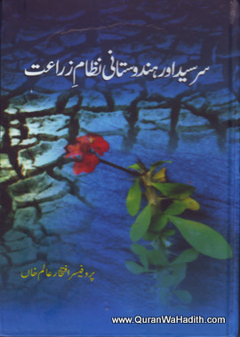 Sir Syed Aur Hindustani Nizam e Zaraat, سرسید اور ہندوستانی نظام زراعت