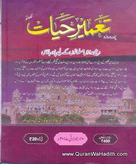 Tameer e Hayat Magazine