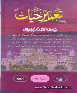 Tameer e Hayat Magazine – تعمیر حیات