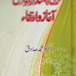 Taraqqi Pasand Urdu Ghazal