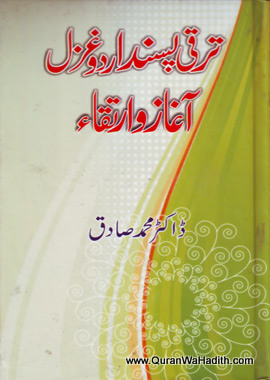 Taraqqi Pasand Urdu Ghazal: Aaghaz wa Irtiqa – ترقی پسند اردو غزل: آغاز و ارتقا