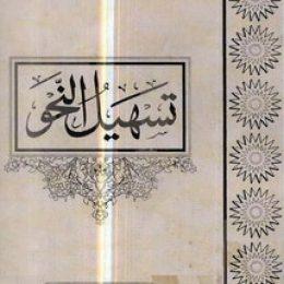 Tasheel Al Nahw