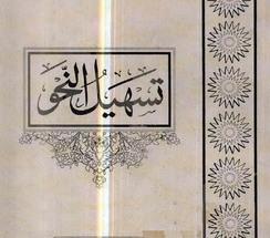 Tasheel Al Nahw – تسہیل النحو