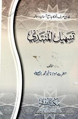 Tasheel ul Mubtadi – تسہیل المبتدی