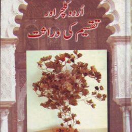 Urdu Culture Aur Taqseem Ki Riwayat