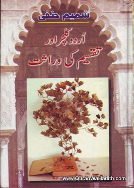 Urdu Culture Aur Taqseem Ki Riwayat – اردو کلچر اور تقسیم کی روایت
