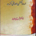 Urdu Fiction Aur Aligarh