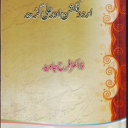Urdu Fiction Aur Aligarh
