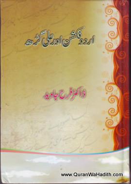 Urdu Fiction Aur Aligarh, اردو فکشن اور علی گڑھ