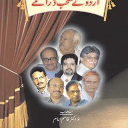 Urdu Ke Muntakhab Drame