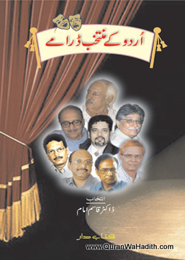 Urdu Ke Muntakhab Drame – اردو کے منتخب ڈرامے