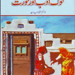 Urdu Mein Lok Adab Aur Aurat