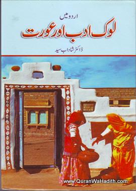 Urdu Mein Lok Adab Aur Aurat – اردو میں لوک ادب اور عورت