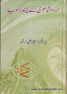 Urdu Shayari Ke Chand Zaviye – اردو شاعری کے چند زاویے