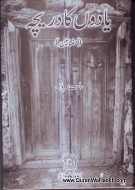 Yadon Ka Daricha, یادوں کا دریچہ