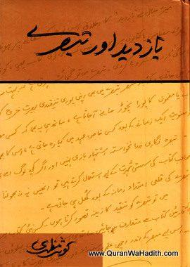 Yajdeed Aur Tabsire