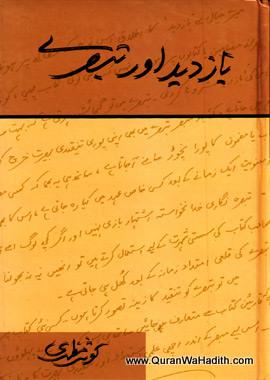Yajdeed Aur Tabsire – یازدید اور تبصرے