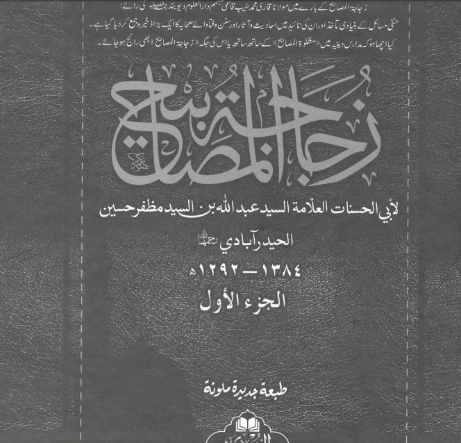 Zujajat Al Masabih Arabic 5 Vols – زجاجة المصابيح