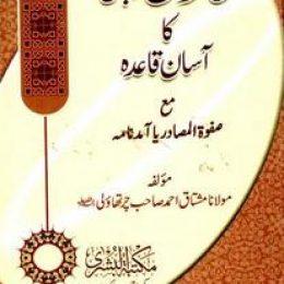 Farsi Zaban Ka Asan Qaida